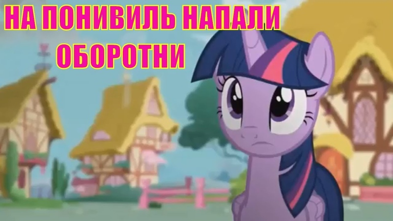 Май литл пони My little pony Оборотни напали на Понивиль Мультик игра для детей