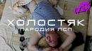 ЛСП, Feduk, Егор Крид – Холостяк пародия