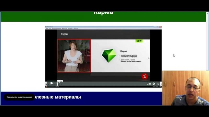 обзор Курса Яндекс дзен от практика