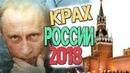 ✅СМОТРЕТЬ ВСЕМ Россия после выборов 2018 Крах России Россия обречена на гибель