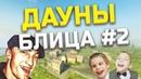 ДАУНЫ БЛИЦА 2   СЕМЬЯ ДИНОЗАВРОВ - WoT Blitz \ вот блиц