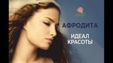 АФРОДИТА - Идеал Красоты