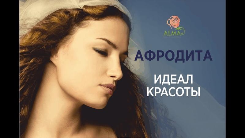 АФРОДИТА Идеал Красоты 🌺 Посвящение в тайны 10 великих женщин 👑