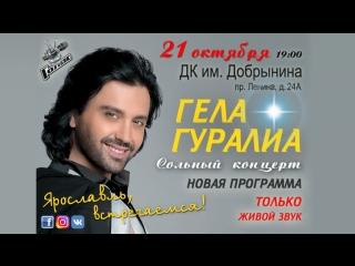 Гела Гуралиа - Анонс концерта в Ярославле 2018 (12+)