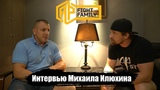 Михаил Илюхин пионер российского ММА, вся правда о