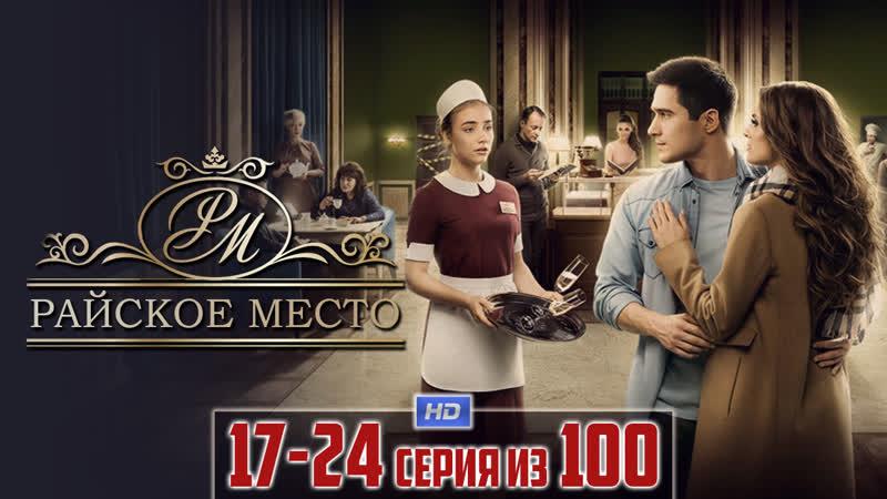 Paйcкoe мecтo 2016 мелодрама 17 24 серия из 100 HD