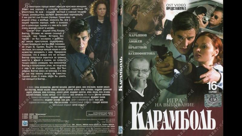 Карамболь Видео ролик 2006