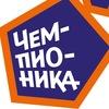 Чемпионика Якутск -детская футбольная школа