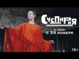 СУСПИРИЯ | Второй трейлер | В кино с 29 ноября