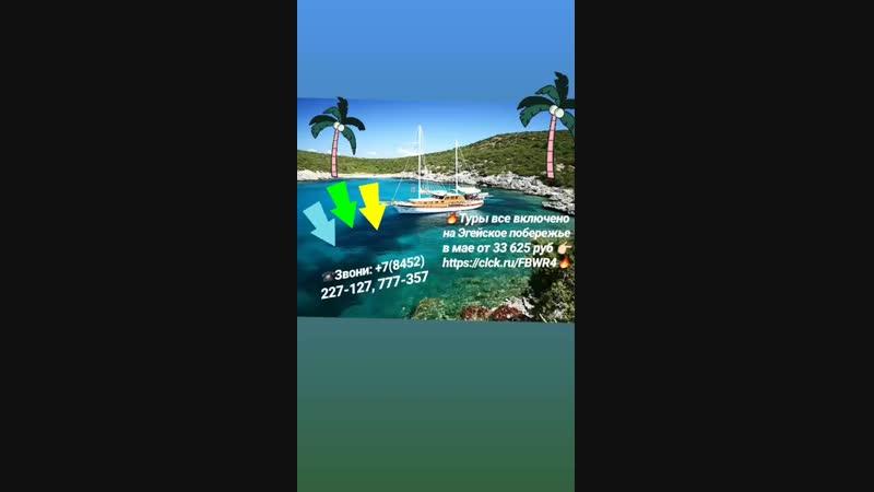 🔥Туры все включено на Эгейское побережье в мае от 33 625 руб-1.mp4