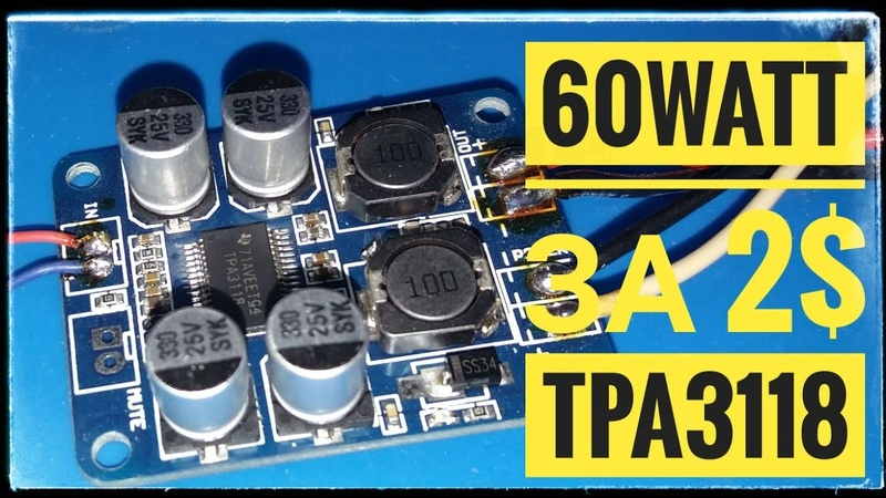 Усилитель TPA3118 от 24х вольт. Мощный и дешовый. 60Ватт за 100 рублей
