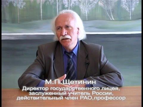 ШКОЛА ЩЕТИНИНА интервью берет знаменитый Владимир Мегрэ