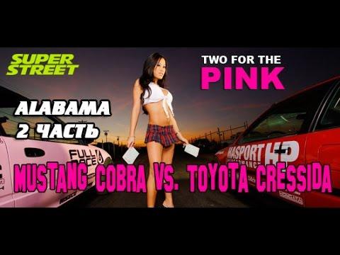 Тачка на кону. Проиграл? - Отдай тачку! Спор в Алабама Mustang Cobra vs. Toyota Cressida