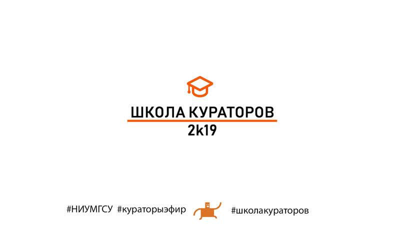 Превью Школы Кураторов НИУ МГСУ 2k19