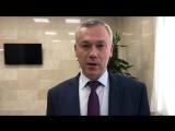 Напутствие врио губернатора Андрея Травникова Сибири и болельщикам