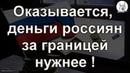 Оказывается деньги россиян за границей нужнее