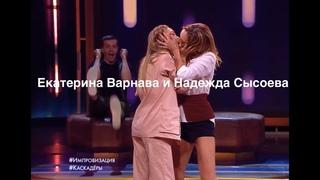 Импровизация 4 сезон 13 серия Екатерина Варнава и Надежда Сысоева (21.08.18 года) ПОЛНЫЙ ВЫПУСК