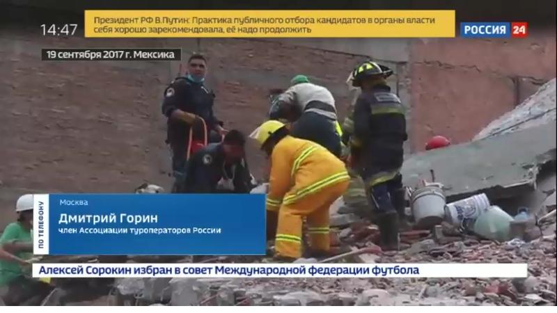 Новости на Россия 24 • 38 рухнувших зданий: Мехико стало трясти сразу после учебной тревоги