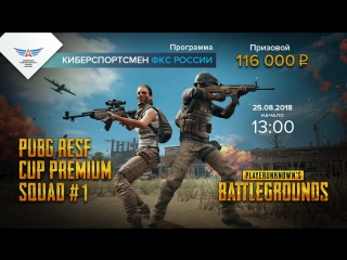 PUBG Resf Cup Squad #1