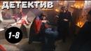 КЛАССНЫЙ СЕРИАЛ! Частный детектив (1-8 серия) Русские детективы, боевики