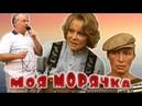 Фильм Моя морячка_1990 комедия.