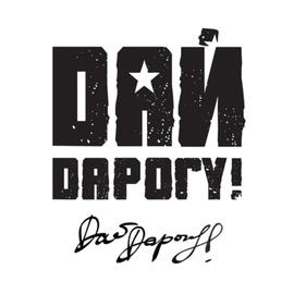 Дай Дарогу! альбом Дай Дарогу!