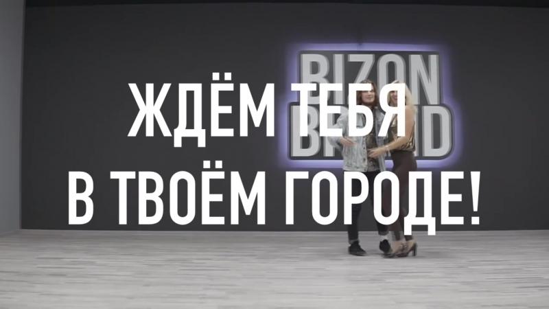 BIZON TOUR 2018