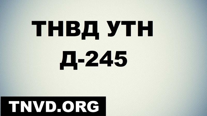 ТНВД Д 245 УТН
