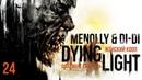 Прохождение Dying Light - Водички не желаете? 24