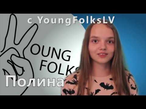 Кастинг кинонедели YoungFolksLV