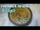 Говяжья печень в соусе