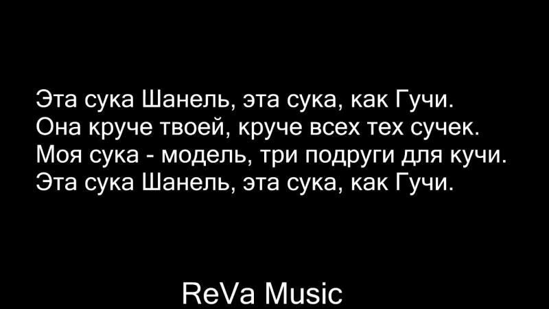 Тимати feat Егор Крид - Гучи (2018)(Текст песни-Lyrics)_HD.mp4
