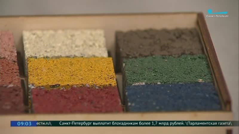 Сюжет телеканала Санкт-Петербург о цветном асфальте, прозрачном полимерном вяжущем