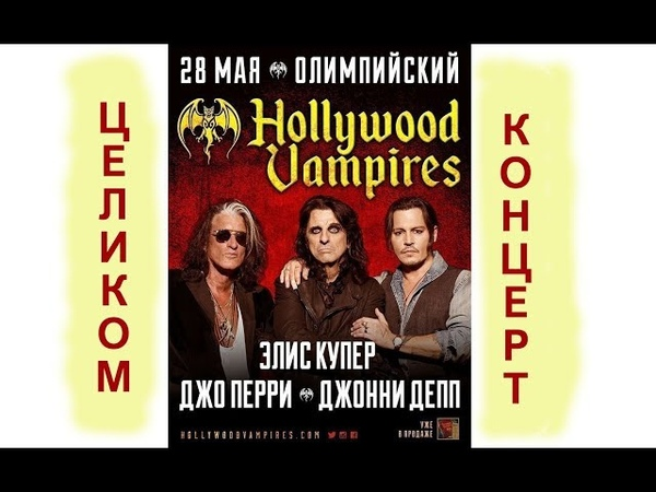 КОНЦЕРТ БОМБА 4k full version. Hollywood Vampires, May 28, 2018 Moscow city ДжонниДепп