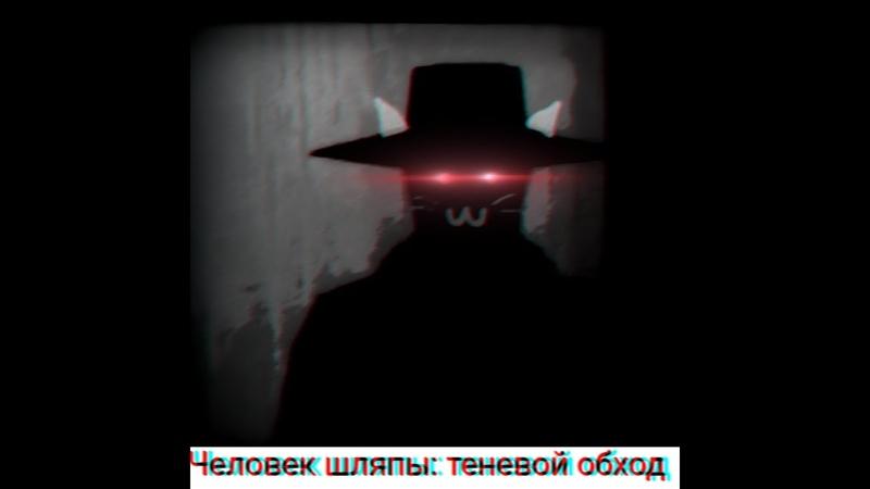 Человек шляпы Теневой обход