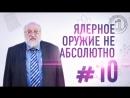 БоБо 10 ЯДЕРНОЕ ОРУЖИЕ НЕ АБСОЛЮТНО