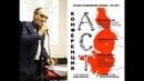 04.11.2018 Конференция АКТ. 1 Виктор Мазин «Самонаказующая паранойя и переход к действию»