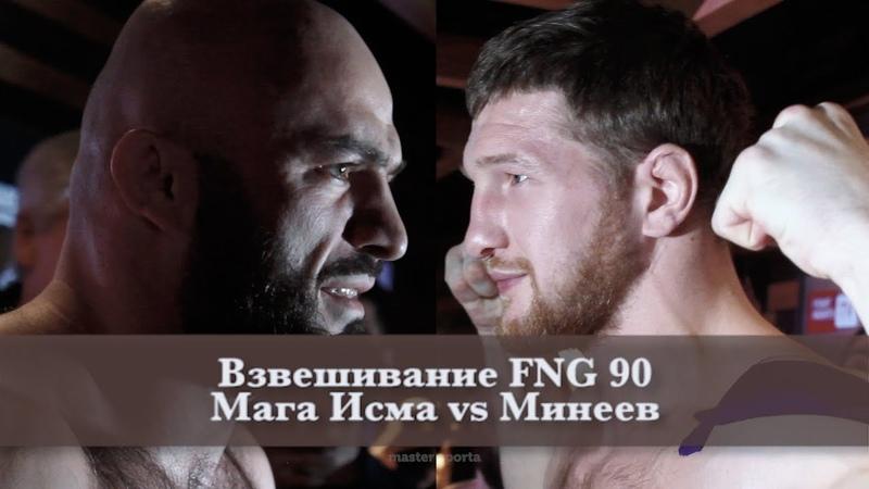 Взвешивание FightNights Global / Мага Исма против Минеева