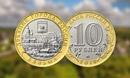 🎁 Конкурс от Юбилейной Вологды! 🎉  Разыгрывается новинка 10 рублей Древние Города. Вязьма  👇 Для уча