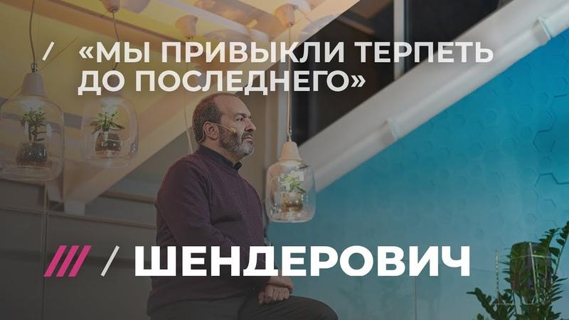 Шендерович о том как власть проиграла Россию но пока держится на плаву