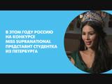 В этом году на конкурсе Miss Supranational Россию представит студентка из Петербурга
