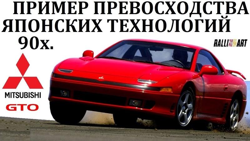 Mitsubishi GTO 3000GT НЕДОСТИЖИМЫЕ ЯПОНЦЫ ЗОЛОТОГО ДЕСЯТИЛЕТИЯ 20 ВЕКА