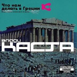Влади альбом Что нам делать в Греции