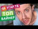 АЛЕКСАНДР ХОМЕНКО ВАЙНЫ / ПОДБОРКА ВАЙНОВ 2018 / НОВИНКИ