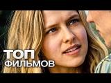 ТОП фильмов для вечера пятницы №10 - «10 мелодрам о любви»!