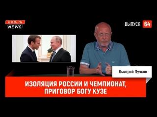 Dmitry Puchkov Изоляция России и Чемпионат, приговор богу Кузе