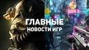 Главные новости игр GS TIMES GAMES 19 11 2018 Cyberpunk 2077 Obsidian The Sims 4