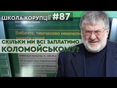 Скільки ми заплатимо Ігорю Коломойському, або мільйони з підробленого договору | ШКОЛА КОРУПЦІЇ