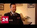 Российский офицер может возглавить Интерпол - Россия 24