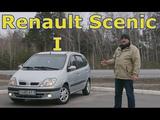 Рено СценикRenault Scenic I,